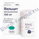 Валганцикловир  450 мг