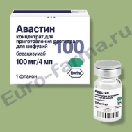 Авастин 100 мг 4 мл №1
