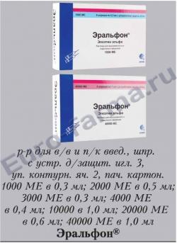 Эральфон 10000МЕ №1